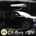 新型 CX-5 KF系 ドアノブカバー フロント リア ドアノブ カバー ガーニッシュ 10P メッキ仕上げ 全グレード対応マツダ MAZDA CX-5 カスタ...