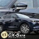 マツダ 新型 CX-5 KF系 ドアミラー アンダー ガーニッシュ 2P 鏡面仕上げ 高品質ステンレス素材 / パーツ カスタム 外装 ドレスアップ カバー サイドミラー ミラーカバー エアロ / MAZDA CX5 専用設計 KF2P KFEP KF5P【即納】