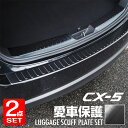 【セット割】マツダ CX-5 KF ラゲッジスカッフプレート & リアバンパーステップガード ブラックヘアライン お買い得な保護パーツセット 傷が付きやすい部分をしっかりガード