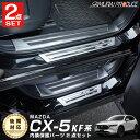 【送料無料】マツダ 新型CX-5 CX5 kf 専用設計 トリム アクセサリー ドレスアップ カスタム 内装 保護 パーツ モール カバー キッキングプレート スカッフ サイドステップ