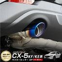 マツダ CX-5 CX5 KF系 専用設計 マフラーカッター スラッシュカット チタンカラー シングルタイプ 2本セット / カスタムパーツ 外装 ドレスアップ アクセサリー バック 新型 CX5