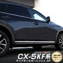 【クーポン配布中】マツダ CX-5 CX5 KF サイドモール 鏡面仕上げ 4P