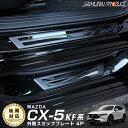 マツダ 新型 CX-5 KF系 スカッフプレート 外側 フロント&リア 4P ブラックステン仕上げ 高品質ステンレス素材 / パーツ カスタム ガーニッシュ 外装 ドレスアップ サイドシル サイドステップ プレート / MAZDA CX5 専用設計 KF2P KFEP KF5P【予約販売/8月下旬入荷予定】