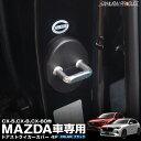 ドアストライカーカバー 4P ブラック マツダ CX-5 CX5 KF系 内装ドレスアップパーツ【定形外郵便発送/代引き不可】
