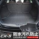 マツダ CX-5 KF ラゲッジマット フルカバーセット ラバータイプ 4P MAZDA CX5 専用 内装 カスタム パーツ