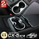【送料無料】マツダ CX-5 CX5 専用 カスタムパーツ ドレスアップパーツ 内装パーツ ガーニッシュ カップホルダー インテリアパネル MAZDA メッキモール ペットボトル 整理 リヤ
