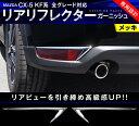 マツダ 新型 CX-5 KF系 リアリフレクター ガーニッシュ 2P メッキ仕上げ 高品質ABS樹脂 / パーツ カスタム 外装 ドレスアップ アクセサリー リアリフ リアフォグライト スポイラー エアロ / MAZDA CX5 専用設計 KF2P KFEP KF5P【即納】