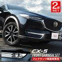 【セット割】マツダ CX-5 KF フォグランプ & フロントモール ガーニッシュ 外装パーツセット フロントフォグランプ装着車専用 MAZDA CX5 専用 外装 カスタム パーツ