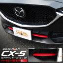 マツダ CX-5 KF ロアグリル ガーニッシュ パールレッド 2P サムライプロデュース限定オリジナルカラー MAZDA CX5 専用 外装 カスタム パーツ