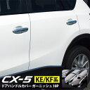 マツダ CX-5 CX5 KF/KE系 アウタードアハンドルカバー ガーニッシュ メッキ 10P