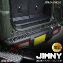 新型ジムニー JB64W リアバンパープレート 縞鋼板柄 3P 選べる2カラー 鏡面仕上げ ブラックヘアライン 保護パーツ