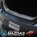 MAZDA3 BP系 FASTBACK専用 リアバンパーステップガード 車体保護ゴム付き 1P 傷が付きやすい部分をしっかりガード シルバー ブラック カーボン調 全3色