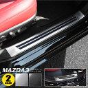 MAZDA3 BP系 サイドステップ内側スカッフプレート フロント リアセット 滑り止めゴム付き 4P 傷が付きやすい部分をしっかりガード シルバー ブラック 全2色