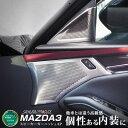 マツダ MAZDA3 BP系 スピーカーガーニッシュ サテンシルバー フロント 4P 耐久性に優れた高品質ステンレス製 MAZDA マツダ3 専用 内装 カスタム パーツ