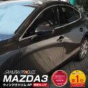 MAZDA3 BP系 SEDAN専用 ウィンドウトリム 鏡面仕上げ 4P 高品質ステンレス製 口コミで話題の当店おすすめNo.1パーツ