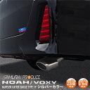 ヴォクシー80系 ノア80系 オーバル マフラーカッター シルバーカラー スラッシュカット 前期 後期対応