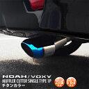 【お得なクーポン配布中】ヴォクシー80系 ノア80系 オーバル マフラーカッター チタンカラー スラッシュカット シングルタイプ 前期 後期対応