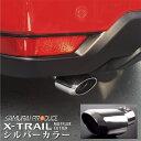 エクストレイル T32 前期 後期 マフラーカッター オーバル シルバーカラー スラッシュカット【予約販売/2月下旬入荷予定】