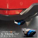 エクストレイル T32 オーバル マフラーカッター チタンカラー スラッシュカット 前期 後期対応
