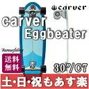 """【返品保証】carver SURFSKATE カーバー スケートボード 30"""" Eggbeater Complete エッグベーター C7 トラック 送料無料【あす楽】 02P03Dec16 0824楽天カード分割 1201_flash"""