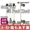 """【返品保証】carver SURFSKATE カーバー スケートボード 29.25"""" CI Pod Mod Complete チャンネルアイランド ポッドモッド CX トラック 送料無料【あす楽】 02P03Dec16 0824楽天カード分割 1201_flash"""