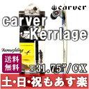 """【返品保証】carver SURFSKATE カーバー スケートボード 31.75"""" Kerrlage Complete カーラージ CX トラック 送料無料【あす楽】"""
