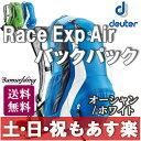【13時までのご注文で、土日・祝日もあす楽対応】Deuter (ドイター)Race EXP Air リュックサック オーシャン/ホワイト