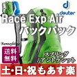 リュックサック Deuter ドイター Race EXP Air バックパック スプリング/アントラシット ロードバイク MTB ピスト 送料無料 【あす楽】 02P01Oct16 1005_flash0824楽天カード分割