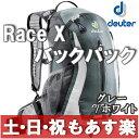 【13時までのご注文で、土日・祝日もあす楽対応】Deuter (ドイター) Race X リュックサック グレー/ホワイト