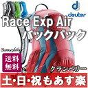 【13時までのご注文で、土日・祝日もあす楽対応】Deuter (ドイター)Race EXP Air リュックサック クランベリー