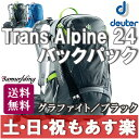 【13時までのご注文で、土日・祝日もあす楽対応】リュックサック Deuter ドイター Trans Alpine 24 バックパック トランスアルパイン グラファイト/ブラック