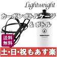 Lightweight(ライトウエイト)エーデルヘルファー カーボンボトルケージ & ボトル ロードバイク 送料無料 【あす楽】 P20Aug16