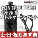 【13時までのご注文で、土日・祝日もあす楽対応】 CONTROLTECH コントロールテック 600ml ボトル とボトルケージ セット