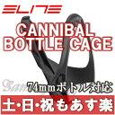 【返品保証】 エリート カンニバル ELITE CANNIBAL ボトルケージ スキンブラック ロードバイク MTB ピスト 【あす楽】