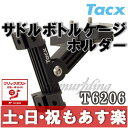 【返品保証】 Tacx サドルボトルケージ ホルダー T6206 ロードバイク MTB ピスト ミニベロ【クリックポスト164円】【あす楽】