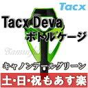 【返品保証】 Tacx Deva タックス ディーバ ボトル...