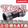 【返品保証】 SRAM スラム GXP Team BB ボトムブラケット ENG(JIS) 73/68mm ロードバイク 【あす楽】 02P03Dec16 0824楽天カード分割 1201_flash