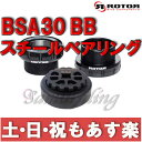 【返品保証】 Rotor ローター BSA30 BB ボトムブラケット スチールベアリング ツール