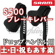 SRAM (スラム) S500 ブレーキレバー ペア ブラック ドロップハンドル用 ロードバイク ピスト 【あす楽】 P01Jul16