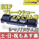 【返品保証】 スイスストップ BXP SWISS STOP FLASH PRO BXP アルミリム用 ブレーキシュー 【あす楽】 02P03Dec16 0824楽天カード分割 1201_flash