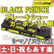 【返品保証】 スイスストップ ブラックプリンス SWISS STOP FLASH PRO BLACK PRINCE カーボンリム用 ブレーキシュー 【あす楽】 02P03Dec16 0824楽天カード分割 1201_flash