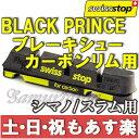 【返品保証】 スイスストップ ブラックプリンス SWISS STOP FLASH PRO BLACK PRINCE カーボンリム用 ブレーキシュー 【あす楽】 ...