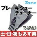 【13時までのご注文で、土日・祝日もあす楽対応】Tacx ブレーキシュー チューナー T4580