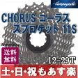CAMPAGNOLO CHORUS カンパニョーロ コーラス ロードバイク スプロケット 11S (12-29T) 送料無料 【あす楽】 02P01Oct16 1005_flash0824楽天カード分割