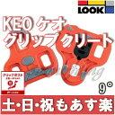 【返品保証】 LOOK ルック KEO ケオ グリップクリート レッド9° ロードバイク ビンディング  【クリックポスト164円】【あす楽】