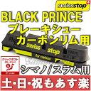 【返品保証】 スイスストップ ブラックプリンス SWISS STOP FLASH PRO BLACK PRINCE カーボンリム用 ブレーキシュー 【クリックポスト164円】【あす楽】