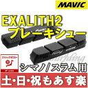 【返品保証】 MAVIC マビック エグザリット2 ブレーキパッド EXALITH2 ブレ...