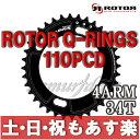 【返品保証】 Rotor Q-RINGS ローター AERO PCD 110 ROAD Shimano 4ARM 34T インナーチェーリング シマノ ロードバイク 【あす楽】