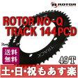 Rotor ローター NO-Q PCD 144 Track 1/8 チェーリング 49T ピスト トラック 送料無料 【あす楽】 02P01Oct16 1005_flash0824楽天カード分割