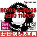 【返品保証】 Rotor Q-RINGS ローター AERO PCD 110 ROAD Shimano 4ARM 52T アウターチェーリング シマノ ロードバイク 送料無料 【あす楽】